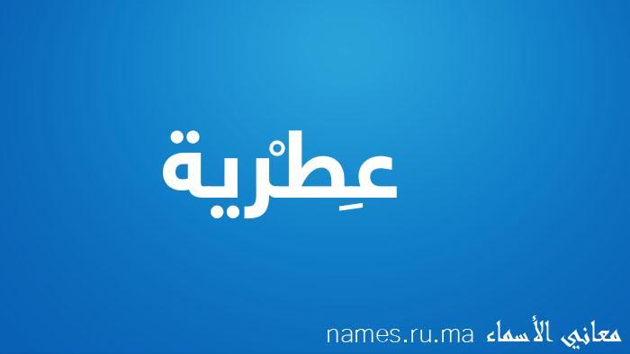 معنى إسم عِطْرية