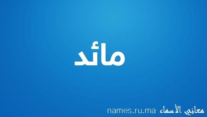 معنى إسم مائد