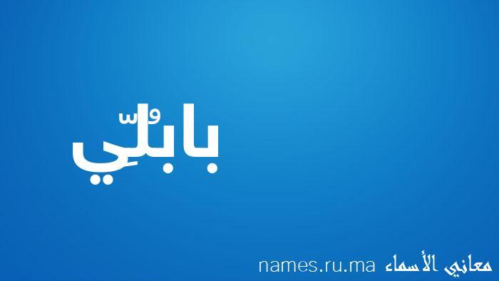 معنى إسم بابُلِّي