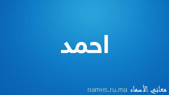 معنى إسم احمد