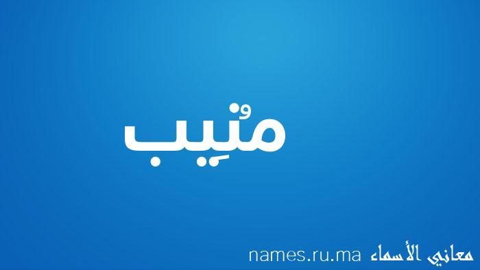 معنى إسم مُنِيب