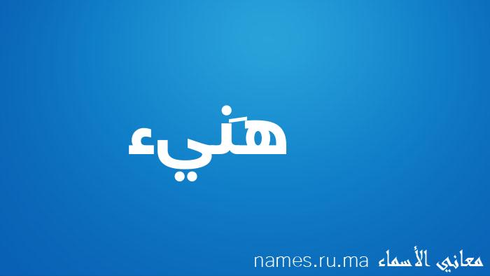 معنى إسم هَنيء