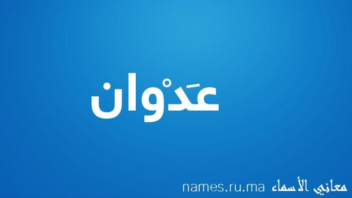 معنى إسم عَدْوان