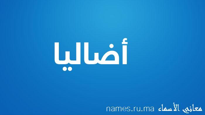 معنى إسم أضاليا