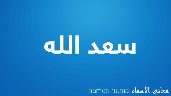 معنى إسم سعد الله