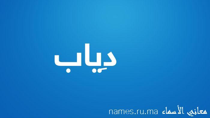 معنى إسم دِياب