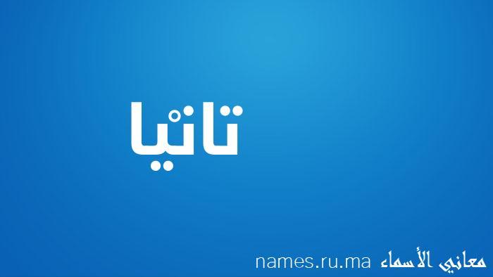 معنى إسم تانْيا