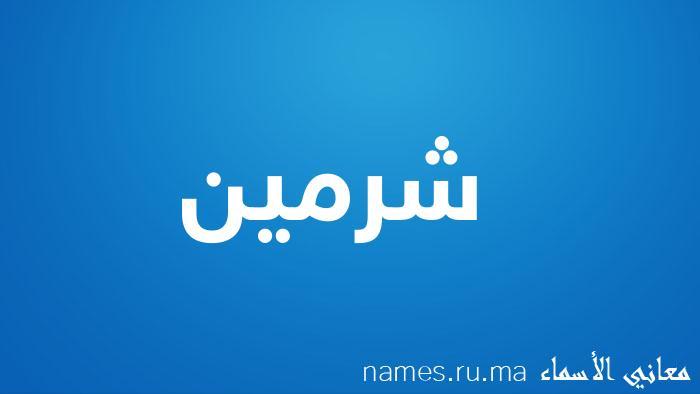 معنى إسم شرمين