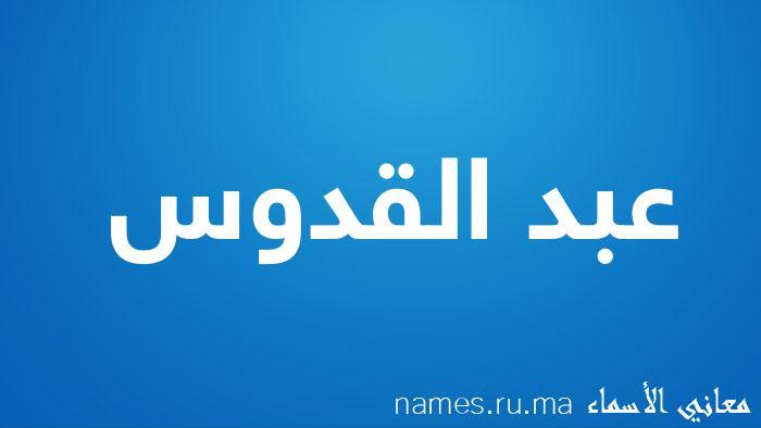 معنى إسم عبد القدوس