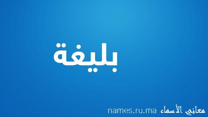 معنى إسم بليغة