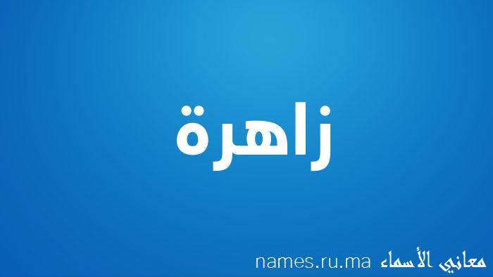 معنى إسم زاهرة