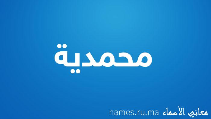 معنى إسم محمدية