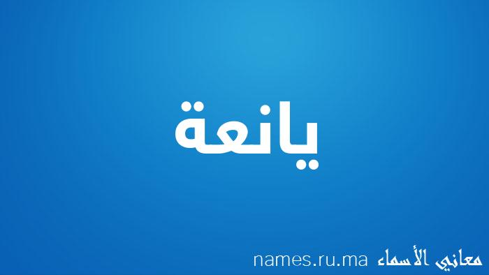 معنى إسم يانعة