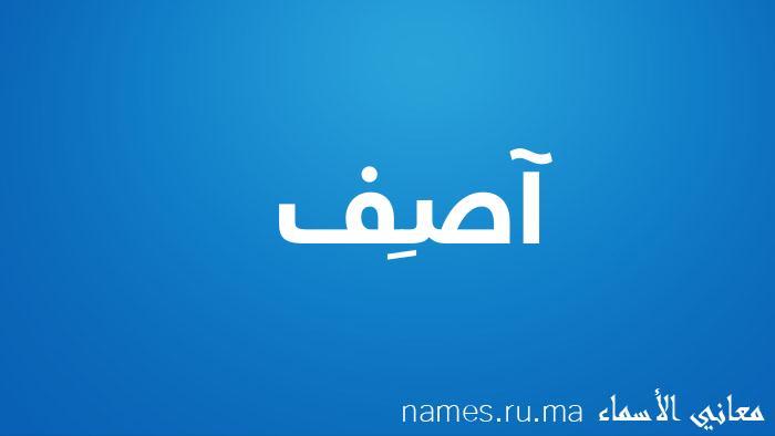 معنى إسم آصِف