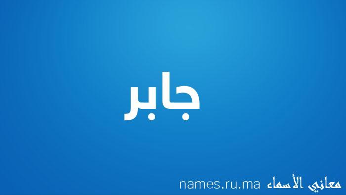 معنى إسم جابر