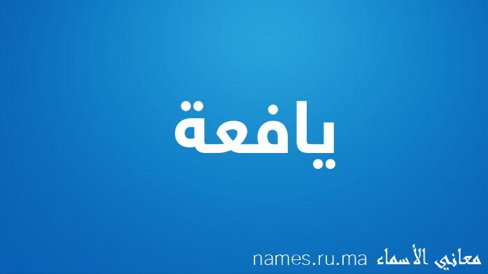 معنى إسم يافعة