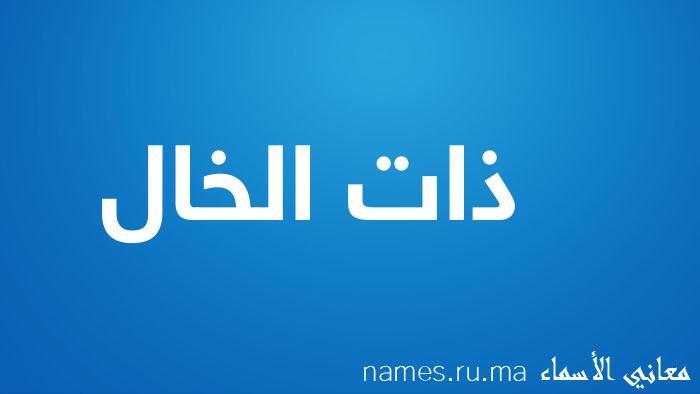 معنى إسم ذات الخال