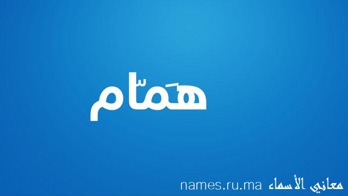 معنى إسم هَمّام