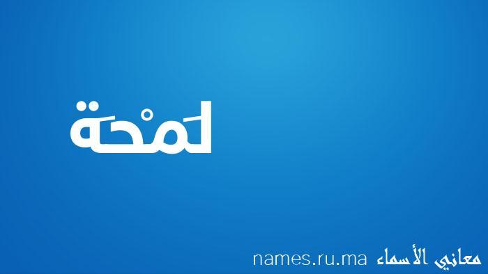 معنى إسم لَمْحَة