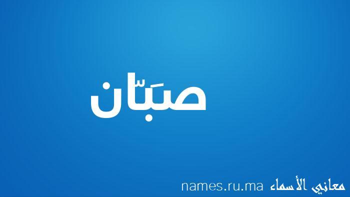 معنى إسم صَبّان