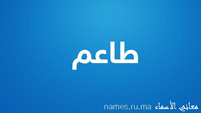 معنى إسم طاعم