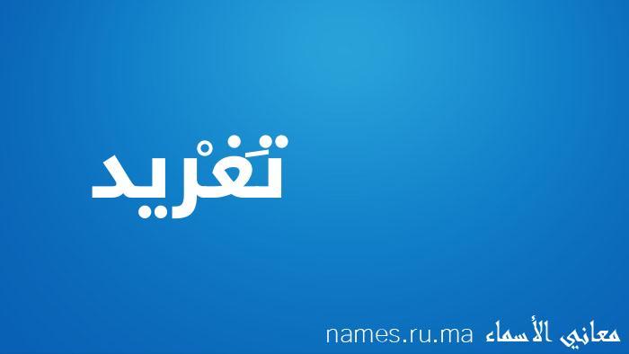 معنى إسم تَغْريد