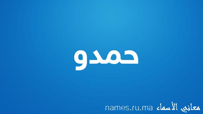معنى إسم حمدو
