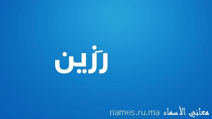 معنى إسم رَزين