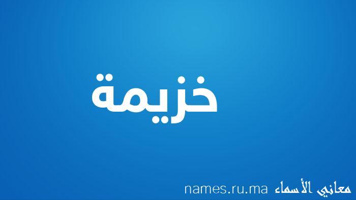 معنى إسم خزيمة