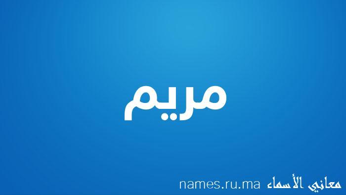 معنى إسم مريم