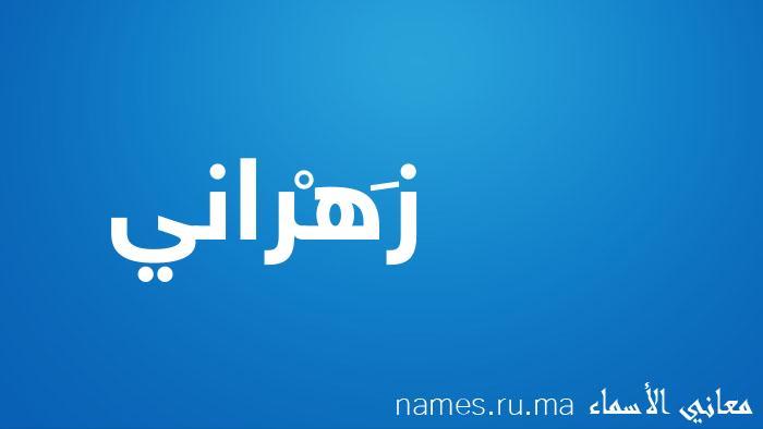 معنى إسم زَهْراني