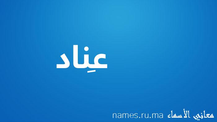 معنى إسم عِناد