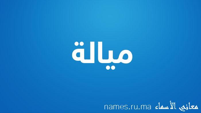 معنى إسم ميالة