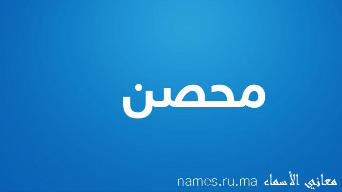 معنى إسم محصن