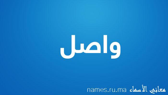 معنى إسم واصل
