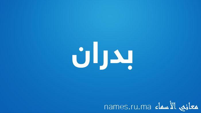 معنى إسم بدران