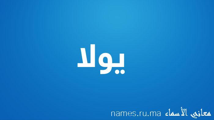 معنى إسم يولا