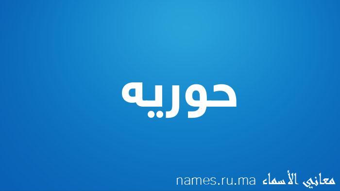 معنى إسم حوريه