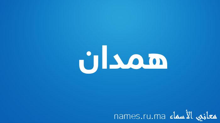 معنى إسم همدان