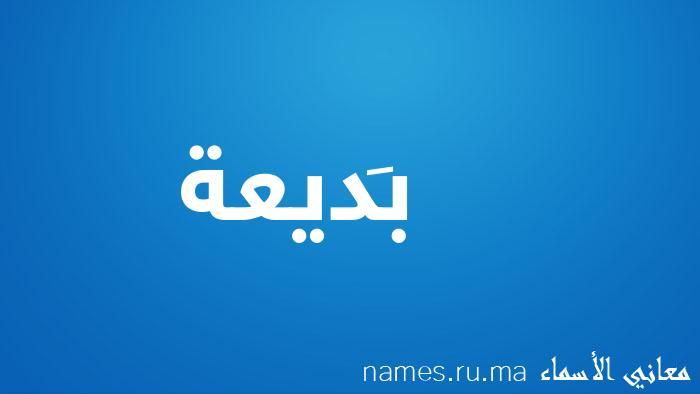 معنى إسم بَديعة