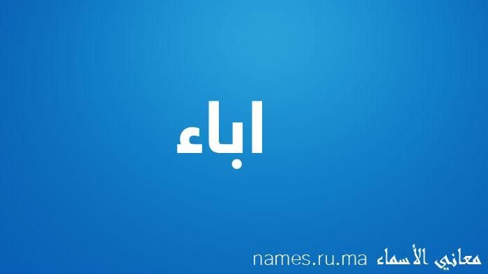 معنى إسم اباء