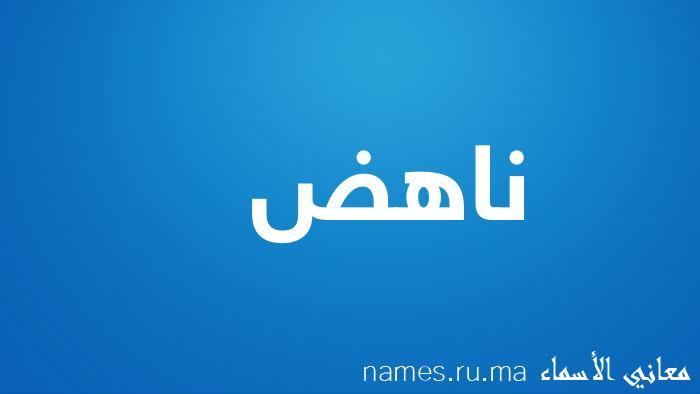 معنى إسم ناهض