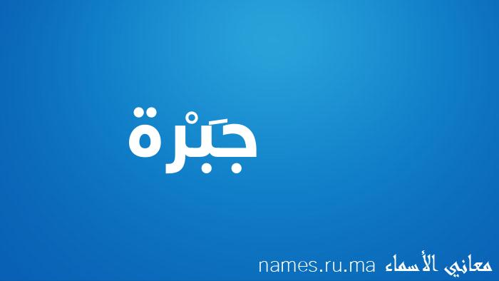 معنى إسم جَبْرة