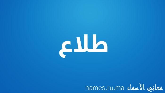 معنى إسم طلاع