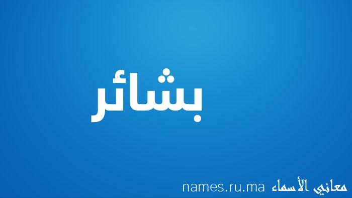 معنى إسم بشائر