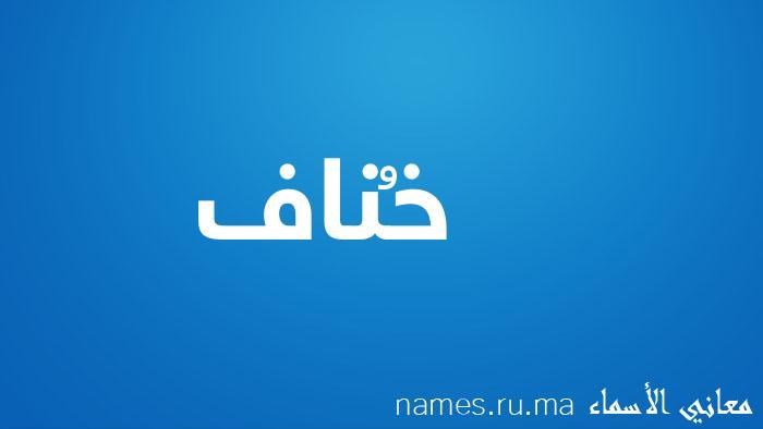 معنى إسم خُناف