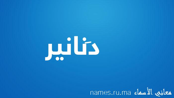 معنى إسم دَنانير