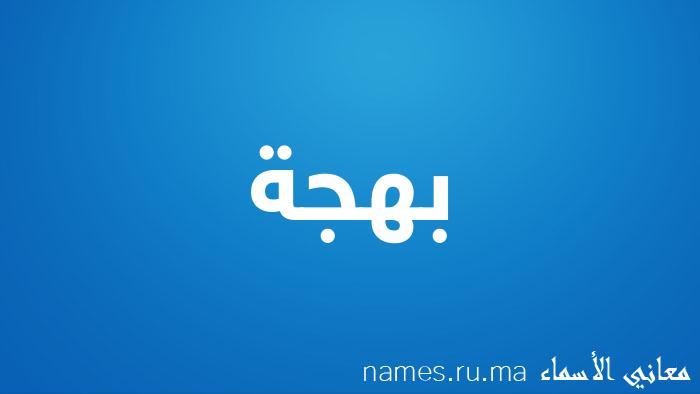 معنى إسم بهجة