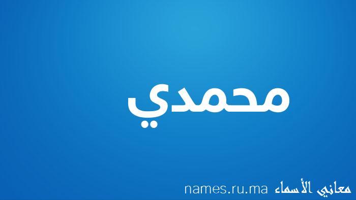 معنى إسم محمدي
