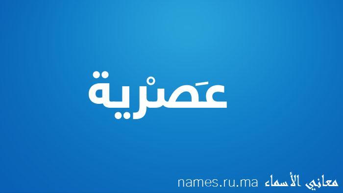 معنى إسم عَصْرية